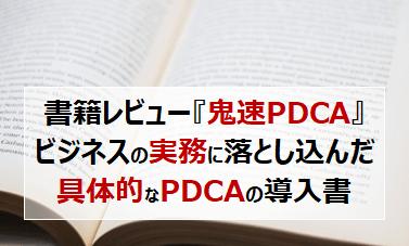 期間限定無料『鬼速PDCA』あなたのPDCAは効果が出てますか?【Amazon オーディブル】レビュー・感想