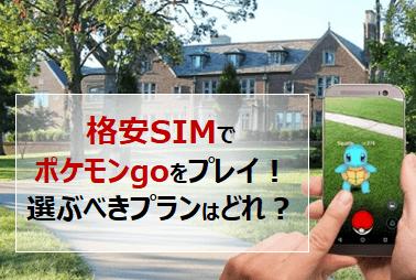 pokemon-go-sim