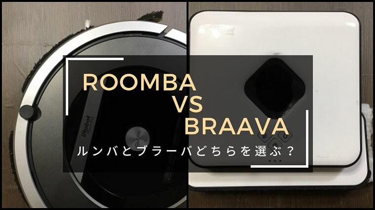 【ルンバとブラーバのどちらがおすすめ?】両方使って感じた買った方がいいロボット掃除機