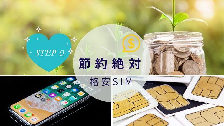 まるわかり【年間60,000円の節約効果】格安SIMへの変更方法|かんたん解説
