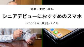 シニアのスマホデビューにおすすめなのはiPhoneとUQモバイル