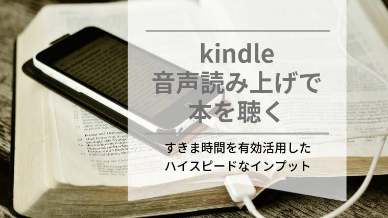 【オーディオブック風】kindleの読み上げで積ん読の解消