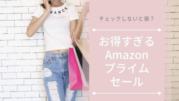 2019年版Amazonプライムセールでおすすめの穴場商品