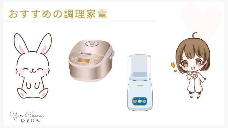 Amazonサイバーマンデー2019おすすめ調理家電・調理器具:ホットクック・ティファール・ヨーグルトメーカー