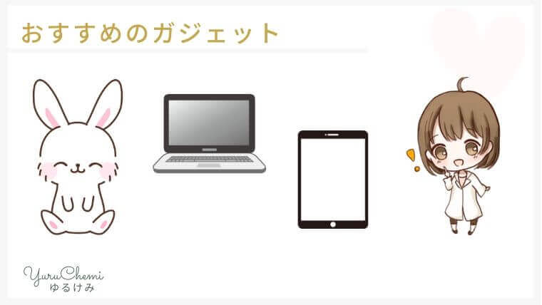 Amazonサイバーマンデー2019おすすめのガジェット:iPad