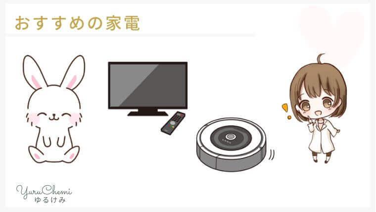 Amazonサイバーマンデー2019おすすめ家電・ルンバ!・ブラーバ・ダイソン・テレビ