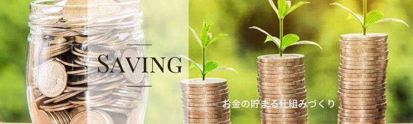 「ゆるけみ」お金の貯まる仕組みづくり