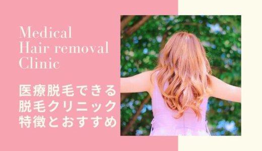 【お金があるなら一択】医療脱毛ができる脱毛クリニックの特徴とおすすめ比較|脱毛原理の解説と選び方