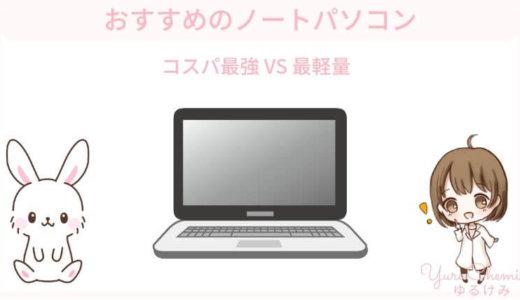 【持ち運びにも便利】コスパ最強or軽量パソコン